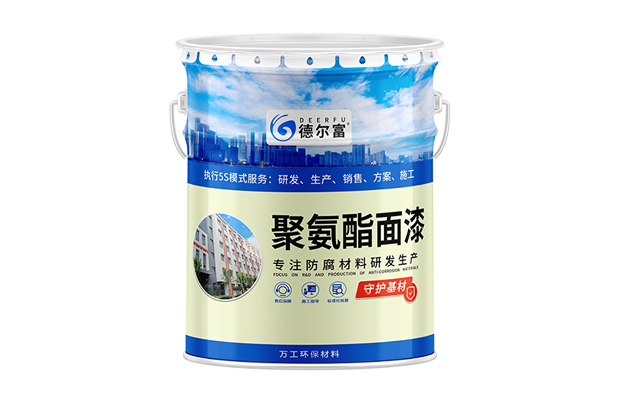【德尔富】聚氨酯面漆_聚氨酯面漆价格