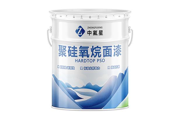 【中氟星】聚硅氧烷面漆_聚硅氧烷面漆厂家