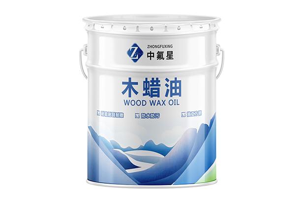 【中氟星】木蜡油_木蜡油品牌