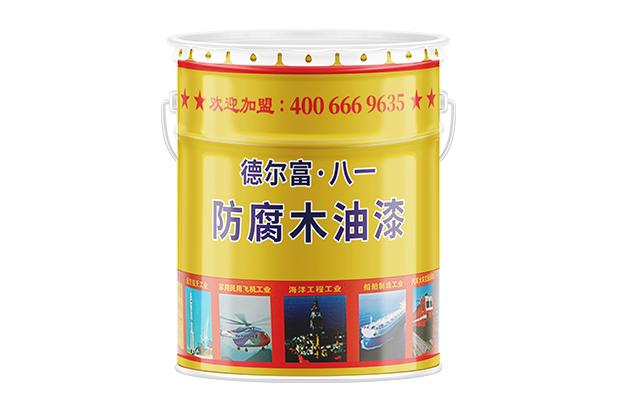 【德尔富】防腐木油漆_防腐木油价格