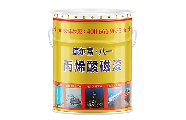 【德尔富】丙烯酸磁漆_丙烯酸磁漆价格
