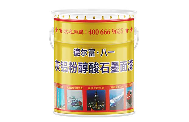 【德尔富】灰铝粉醇酸石墨面漆