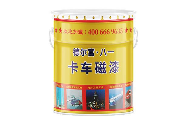 【德尔富】水性卡车磁漆