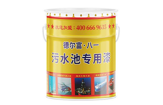 【德尔富】污水池专用漆_污水池防腐漆