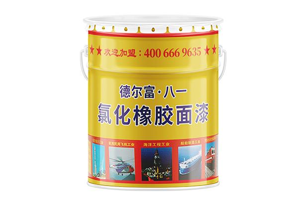 【德尔富】氯化橡胶面漆