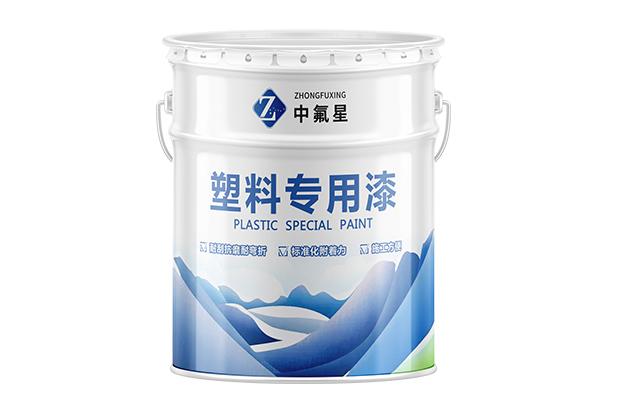 【中氟星】塑料专用漆_ABC塑料漆